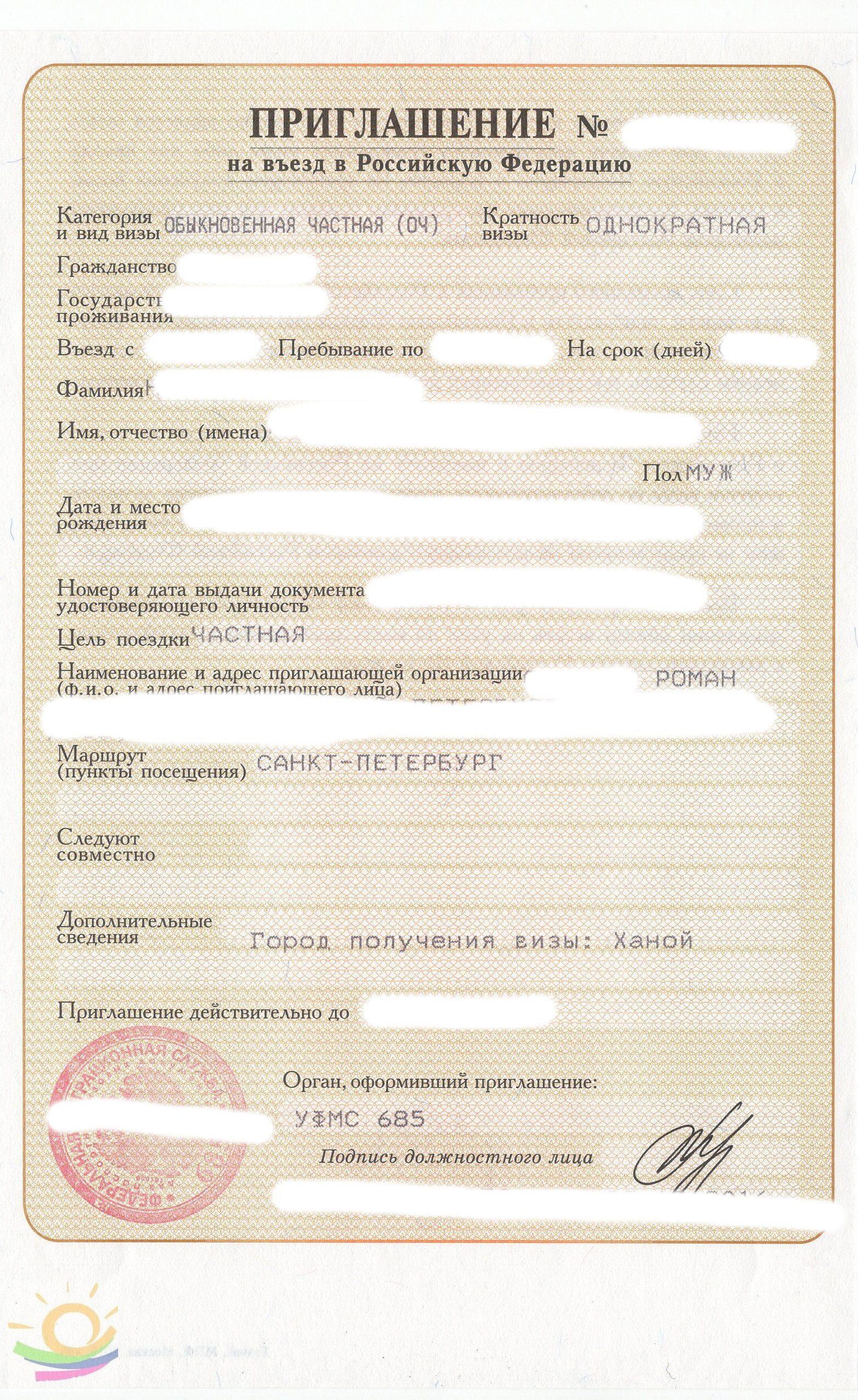 Оформление приглашения для иностранца в россию от юридического лица